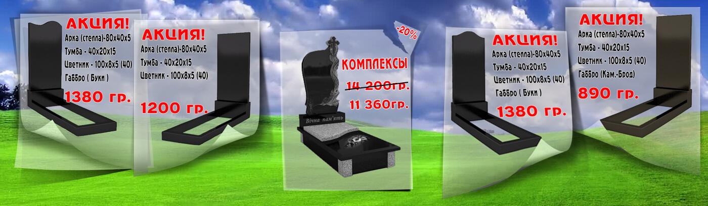 акционные цены на памятники из гранита